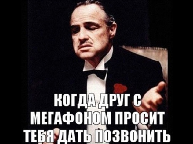 Рунет отреагировал мемами на сбой в «Мегафоне»