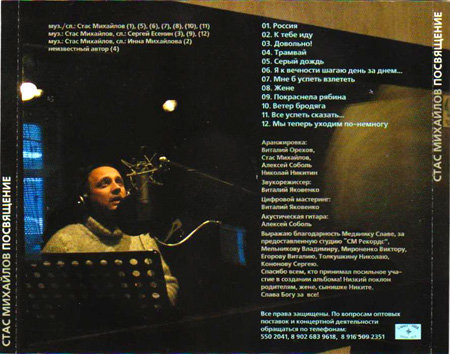 Альбом Стаса МИХАЙЛОВА «Посвящение» 2002 г.