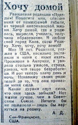 Такие письма для 1970-х были в порядке вещей. Люди из США рвались в СССР, а сейчас наоборот