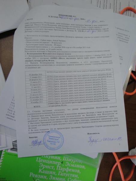 «Договор на производство телепрограмм с ведущей ( зарплатка 6 349 524 р как вам?)» - подписала Катя ГОРДОН этот снимок в своем блоге.