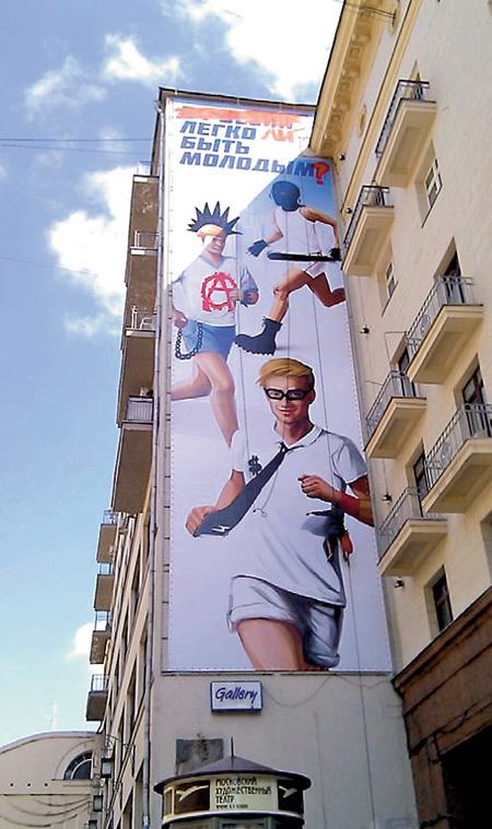Есть мнение, что вылазка молодых людей - нестандартная реклама фильма-ремейка «Легко ли быть молодым? 2011»