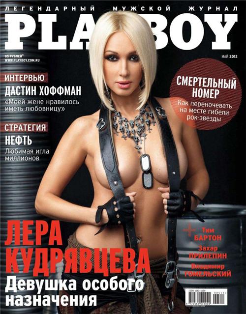 Лера КУДРЯВЦЕВА украсила обложку майского номера журнала Playboy.