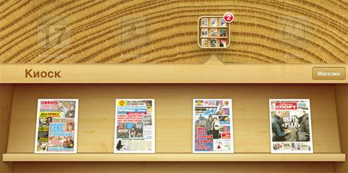 После скачивания приложения его иконка появится на полочке в Киоске (Newsstand) на первом экране iPad