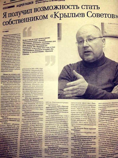 Андрей ПАШКОВ стал владельцем ФК «Крылья Советов». Фото: Livejournal.ru