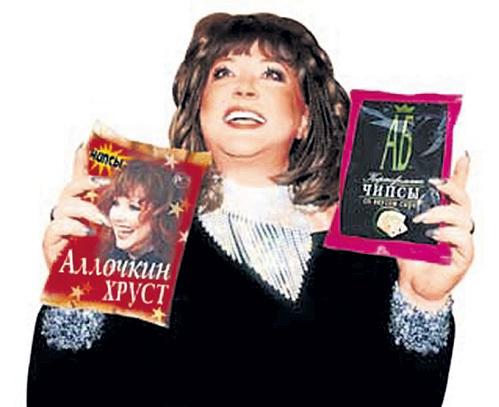 Десять лет назад примадонна выпускала продукт под названием «Аллочкин хруст». Но бизнес не пошёл, и в 2006 году она его продала