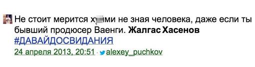 Твит Алексея ПУЧКОВА про Жалгаса ХАСЕНОВА