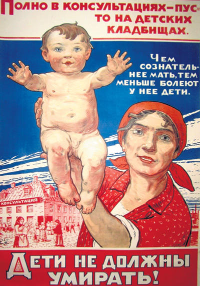 В СССР граждан настойчиво зазывали в медучреждения
