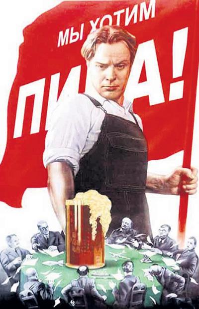 Власти борются с пивом, а не с алкоголизмом