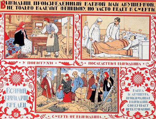 Даже в дореволюционной России знали о вреде подпольных абортов, а нас хотят отбросить на век назад