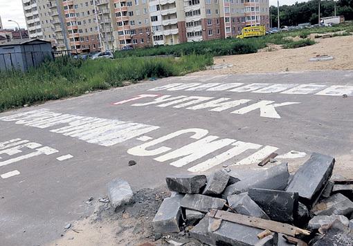 ...жители одного из подмосковных районов написали ему жалобу огромными буквами на асфальте. Фото: chestniy-yurist.livejournal.com