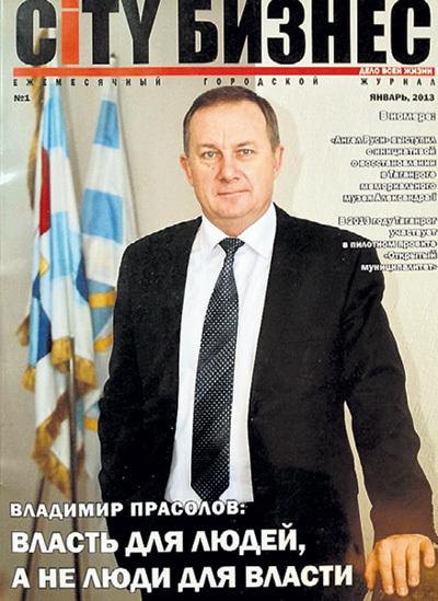 Мэр Таганрога Владимир ПРАСОЛОВ вопреки решению суда, отстранившего его от должности, продолжает ходить на работу в расчете на изменение конъюнктуры
