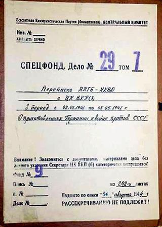 ...с помощью которых были сляпаны фальшивые катынские документы, «доказывающие» вину сталинского режима, его убили. Фото с сайта Kprf.ru
