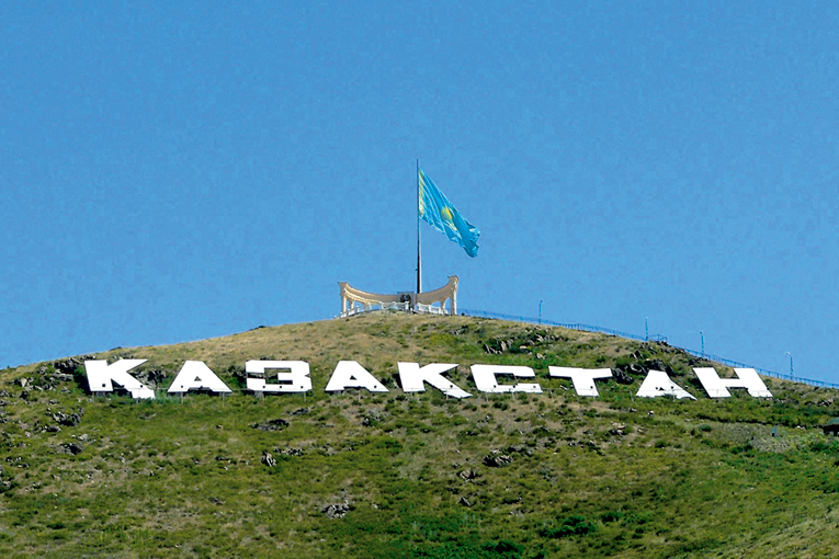Казахи часто забывают современное название страны и пишут исторически более правильное. Фото с сайта tr-kazakhstan.kz