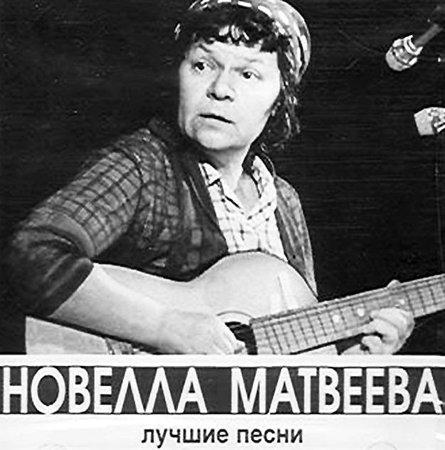 Песни Новеллы МАТВЕЕВОЙ в своё время были очень популярны. Их не только слушали, но и с радостью исполняли в студенческих общежитиях и у костра