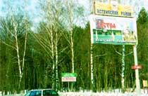 ГРАНИЦА РАЙОНА: рекламные плакаты, как всегда, врут
