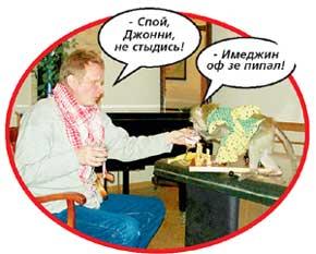 НА БРУДЕРШАФТ: пить с Ленноном - не в шахматы играть, тут думать надо