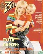 ТУТТА С ЛУКОЙ: гламурному журналу ś Дней&#034 она заявила, что не запрещает Захару общаться с сыном