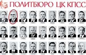 БРЕЖНЕВСКОЕ ПОЛИТБЮРО: в нем был лишь один настоящий чекист - Юрий Андропов (оборотни Шеварнадзе и Алиев не в счет). Поэтому все закончилось так печально