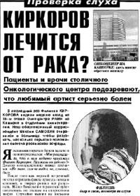 «ЭКСПРЕСС ГАЗЕТА №21, 2002 ГОД»: слухи о страшной болезни Филиппа мы разоблачали ещё шесть лет назад