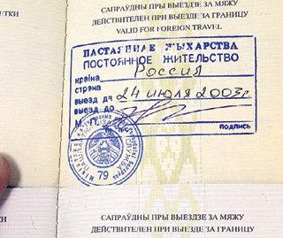 Штамп в паспортах мальчишек подтверждает российский след