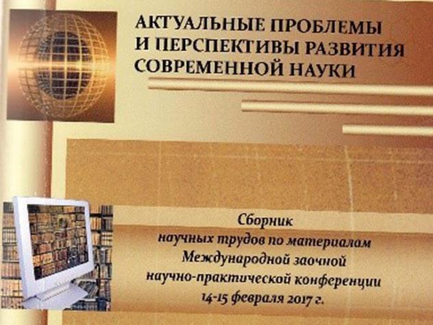 Презентация сборника научных трудов