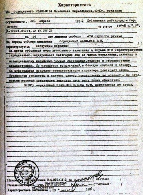 Характеристика на осужденного Иванькова В.К., 23.10.1986, Иркутская область, СТ-2 тюрьма