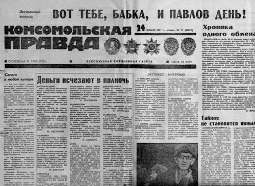 «Вот тебе, бабка, и Павлов день!»: экстренный выпуск «Комсомолки», посвященный январской реформе 1991 года. Источник: back-in-ussr.com