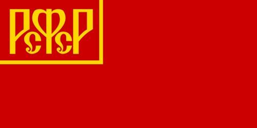 Неожиданно красиво выглядел флаг РСФСР 1918–20 гг. (формально отменен лишь в 1937-м)