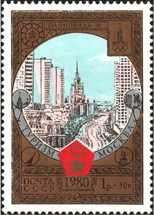 Марка с видом Москвы, выпущенная в честь Олимпиады-80