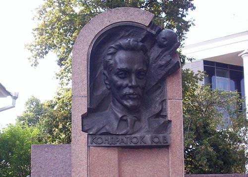 Памятник Юрию Кондратюку (Александру Шаргею) на его родине в Полтаве. Источник: wikipedia.org