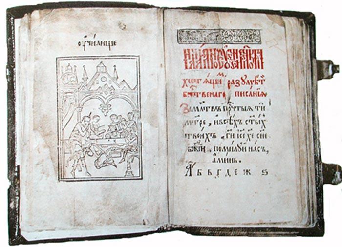 Титульный разворот Второго издания «Букваря» Бурцова, 1637 год. Источник: wikimedia.org