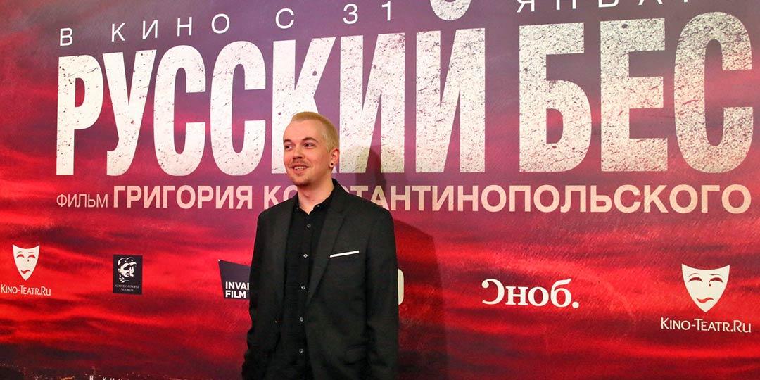 Иван Макаревич, «Русский бес»