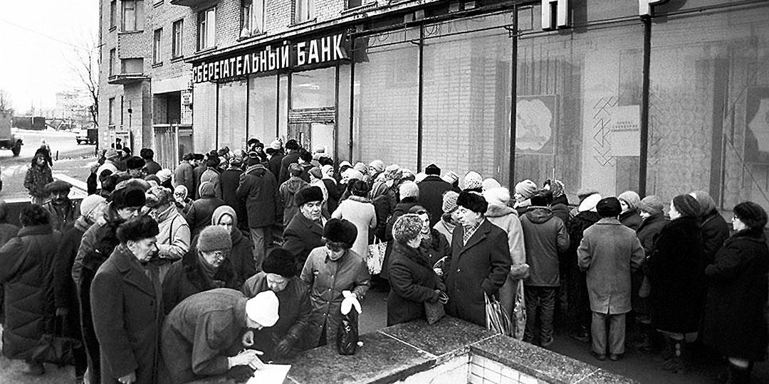 Внезапная реформа стала фактической конфискацией накоплений у населения. Людям дали всего три дня, чтобы они могли обменять в банке немного старых рублей на новые